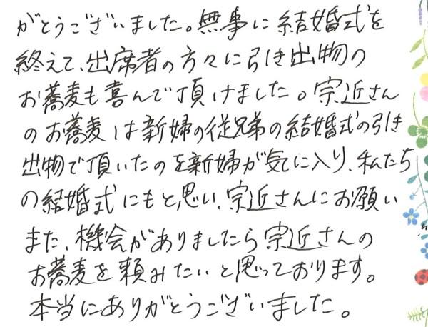 ●桂木さん手紙部分3